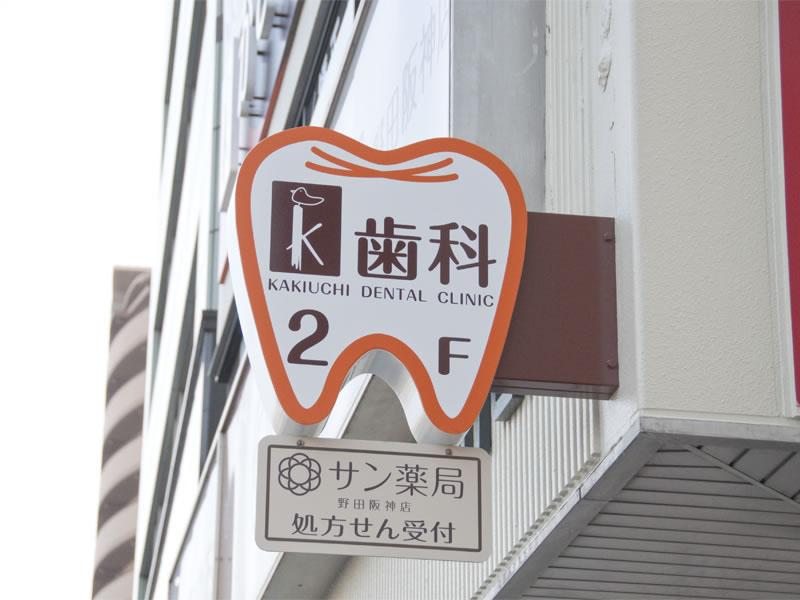 かきうち歯科医院の小さい看板