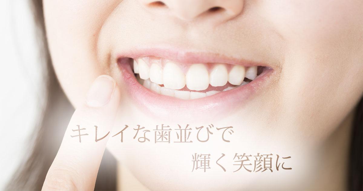 矯正歯科:キレイな歯並びで輝く笑顔に