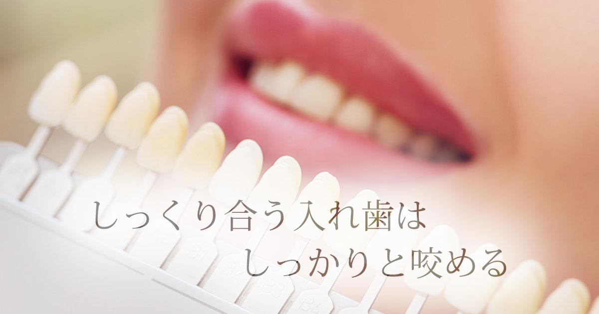 しっくり合う入れ歯は、しっかりと咬め