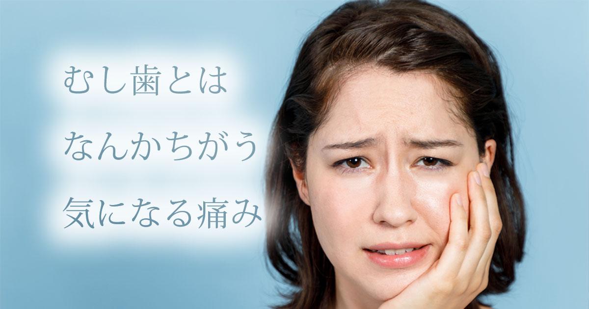 知覚過敏:虫歯とはなんか違う気になる痛み